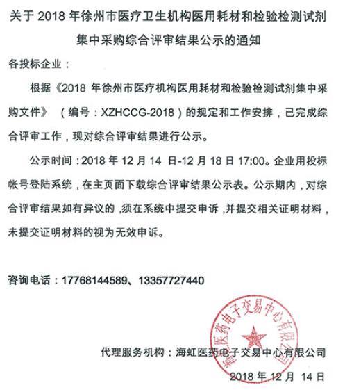关于2018年徐州市医疗卫生机构医用耗材和检验检测试剂集中采购综合评审结果公示的通知.png