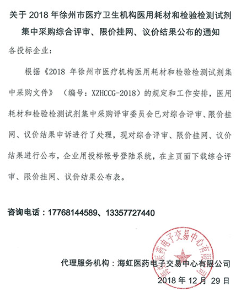 关于2018年徐州市医疗卫生机构医用耗材和检验检测试剂集中采购综合评审、限价挂网、议价结果公布的通知.png