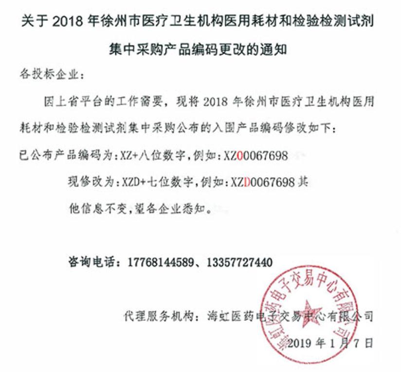 关于2018年徐州市医疗卫生机构医用耗材和检验检测试剂集中采购产品编码更改的通知.png
